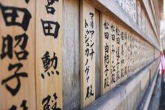 Plaques en bois avec le kanji Image libre de droits
