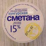 Plastic containers voor Kungurskaya-zure roomfolie, - Rusland - Berezniki 9 Maart 2018 stock afbeelding