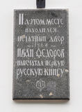 Plate: here Ivan Fyodorov published first russian book Stock Images
