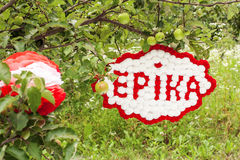 Plate with name and pompon on the tree Royalty Free Stock Photo