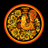 Plate with Russian Rooster. Plate with Rooster, Lunar year 2017 symbol in Russian Khokhloma style Stock Photography