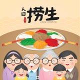 Plato chino tradicional 'Lou Sang ', 'Yu Shang ' Generalmente como el aperitivo debido a su simbolismo de la 'buena suerte 'por e ilustración del vector