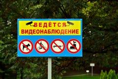 Platta med reglerna av uppförande i parkera royaltyfria bilder