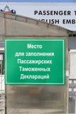 Plattan med inskriften i ryss 'ett ställe som fyller passageraretulldeklarationerna royaltyfri fotografi