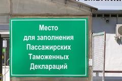 Plattan med inskriften i ryss 'ett ställe som fyller passageraretulldeklarationerna arkivfoto