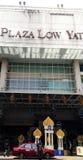 Plaza χαμηλό Yat στη Κουάλα Λουμπούρ Μαλαισία Στοκ Εικόνες