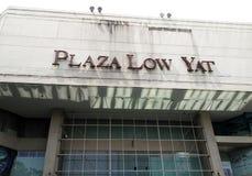Plaza χαμηλό Yat στη Κουάλα Λουμπούρ Μαλαισία Στοκ Φωτογραφίες