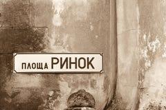 Plaza del mercado de Lvov Imagenes de archivo