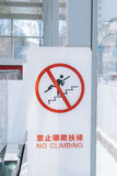 Please do not climb stair warning sign in Chinese Royalty Free Stock Photography