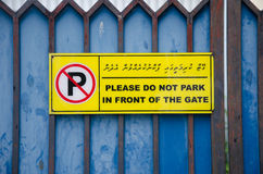 Please do not park in front of the gates Stock Photos