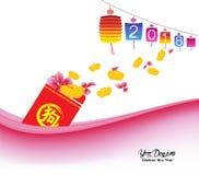 Plum Blossom und Barren wurden heraus vom roten Paket verschüttet Chinesische Hieroglyphe des neuen Jahres: Hund vektor abbildung