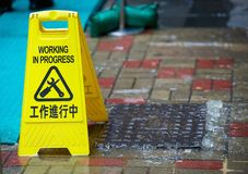 Plumbing accident on street in Hong Kong Royalty Free Stock Photography