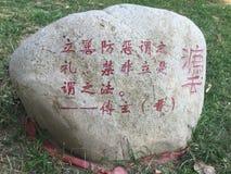 Poème en pierre photographie stock