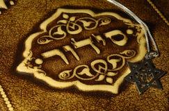 po hebrajsku biblii Obrazy Royalty Free
