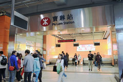 Po Lam MTR station Stock Image