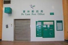 Po lam postkantoor in Hongkong Royalty-vrije Stock Afbeeldingen