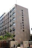 Po leung Kuk Fung Ching αναμνηστικό σχολείο Στοκ φωτογραφίες με δικαίωμα ελεύθερης χρήσης