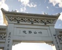 Po Lin Monastery. Entrance to Po Lin Monastery, Hong Kong Lantau Island Stock Photography