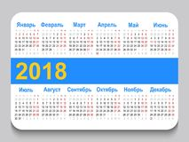 2018 a pocket calendar in Russian with festive and weekend days. Template calendar grid. Horizontal orientation. White background. Vector illustration Royalty Free Stock Photos