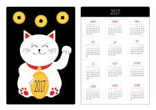Pocket calendar 2017 year. Week starts Sunday.  Royalty Free Stock Photos