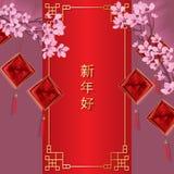 Pocket money lantern card Royalty Free Stock Photography