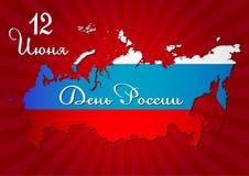 Pocztówka na dniu Rosja Czerwiec 12 i powitania w rosjaninie ilustracja wektor