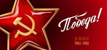 9 podem Dia da vitória Feriado do russo ilustração stock