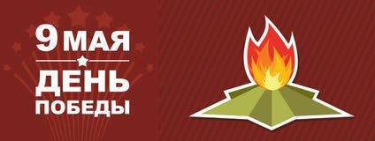 9 podem Dia da vitória Flama eterno bandeira ilustração stock