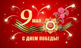 9 podem dia da vitória ilustração do vetor