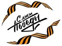 9 podem inscrição do dia da vitória na língua de russo ilustração do vetor