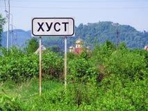 Podpisuje z wpisowym Khust przy wejściem miasto Stary grodzki drogowy znak na tle a obrazy royalty free