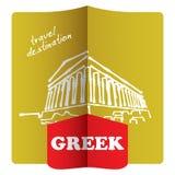 Podróży miejsce przeznaczenia, Grecki antyczny buildin ilustracja wektor