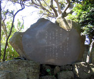 Poem on the rock. Poem inscribed on o rock in a Japanese garden on Oshima Island - Japan. Because I have been requested, I ask some japanese for a little Royalty Free Stock Photos