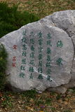 Poema chinês Fotografia de Stock Royalty Free