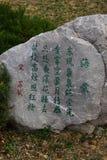 Poema chino Fotografía de archivo libre de regalías