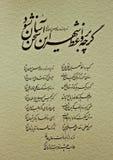 Poema persa en el papel Fotografía de archivo