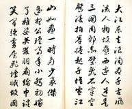 Poemas chineses Fotos de Stock Royalty Free