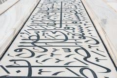 Poemas persas en la pared fotografía de archivo libre de regalías