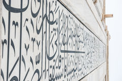 Poemas persas en Taj Mahal fotografía de archivo libre de regalías