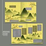 Poetic half-fold brochure design Stock Photo