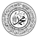 Poetry of The prophet MUHAMMAD. Arabic Calligraphy of a poetry for the Prophet Muhammad, translated as: `Prophet Muhammad peace be upon him, for Prophet Muhammad Stock Image