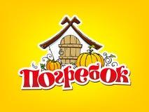 Pogrebok Foto de archivo libre de regalías