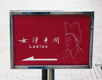 Pointer to the the ladies toilet. Hong Kong Stock Images