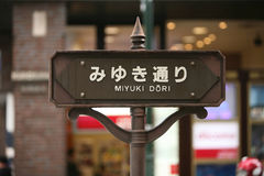 Pointer to the name of the street. A pointer to the name of the street in the Ginza district in Tokyo Stock Image