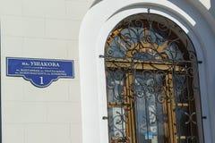 Pointer z poprzedzającą historyczną ulicą i prądem wymienia denną fontannę, teatr, Novosil, komuna Obraz Stock