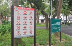 228 pokoju miejsca Parkowa mapa Taipei Tajwan Zdjęcia Stock