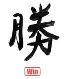 Pokonujący, tradycyjni chińskie kaligrafia royalty ilustracja