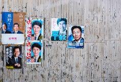 Políticos en un cartel de la campaña política Foto de archivo