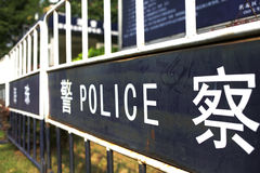 Police boundary. Close up crime scene investigation police boundary tape in China royalty free stock photography