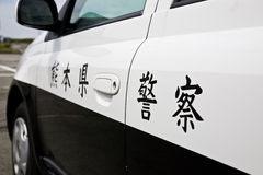 Police car in Japan. With Japaneses characters which mean police Stock Photos